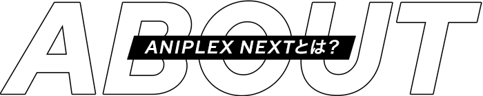 ANIPLEX NEXTとは?